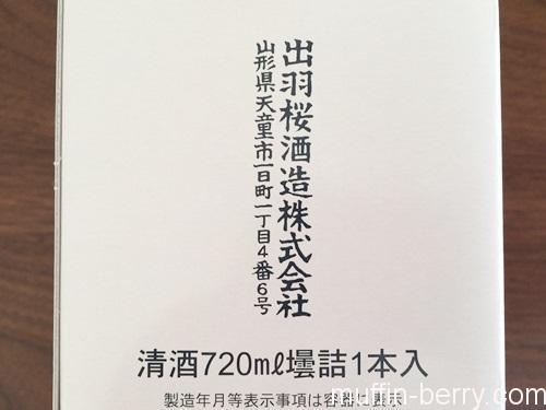 2016-02 kaneyama4