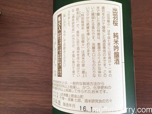 2016-02 kaneyama7