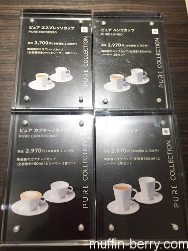 2016-02 nespresso7
