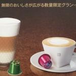 ネスプレッソ数量限定2つのカプセル♪異なる文化で手塩にかけてに作られたコーヒーとは?