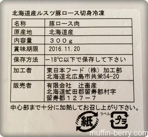 2016-02 rusutsu7