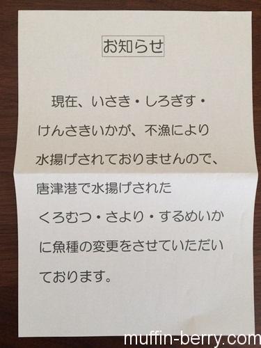 2016-04 karatsu4