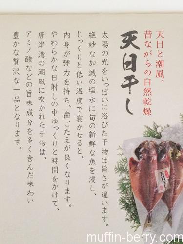 2016-04 karatsu6