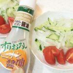 【コストコ】すりおろしオニオン醤油ドレッシングは、揚げナス・焼き肉にも合う万能調味料♪