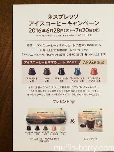 2016-06 nespresso2