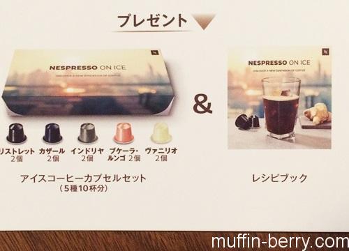 2016-06 nespresso3