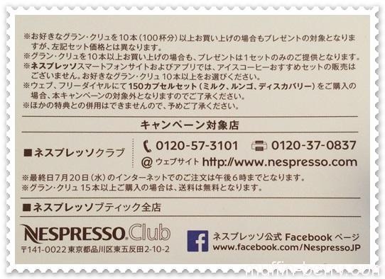 2016-06 nespresso4