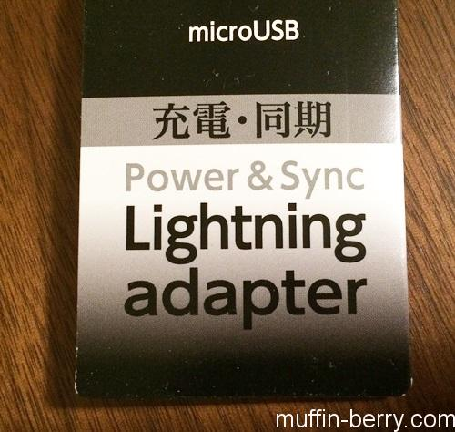 2016-07 lightningadapter9