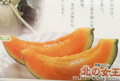 2016-07 melon10