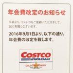 コストコから更新のお知らせが到着!やっぱり9月1日から年会費が値上げされるのは本当よ(涙)