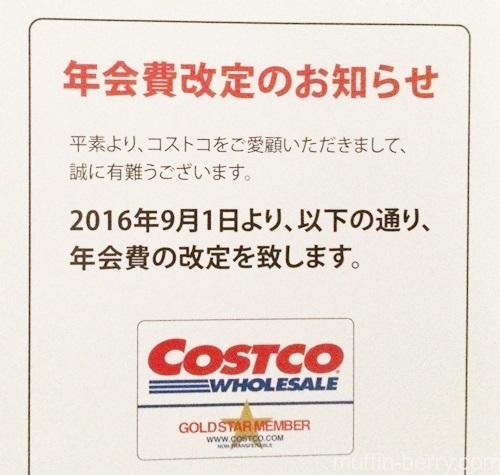 2016-08 costco1
