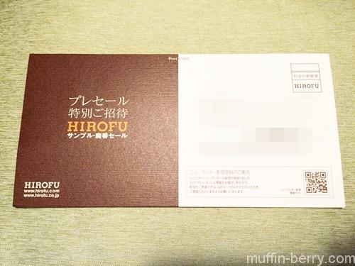 2016-08 hirofu3
