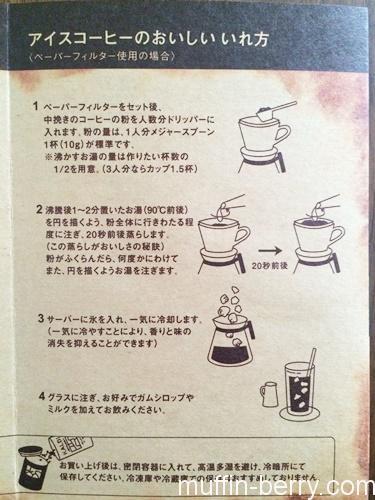 2016-08 kaldicoffee10