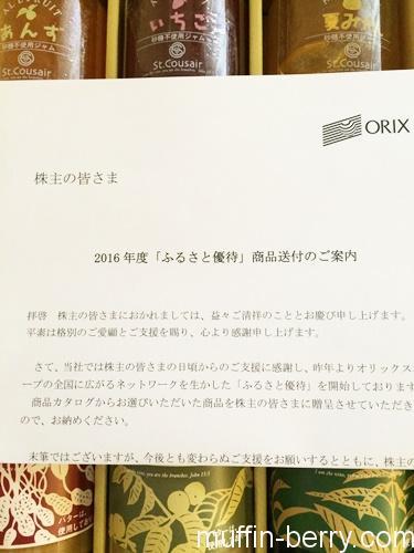 2016-08 orix4