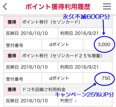 2016-10-docomo001