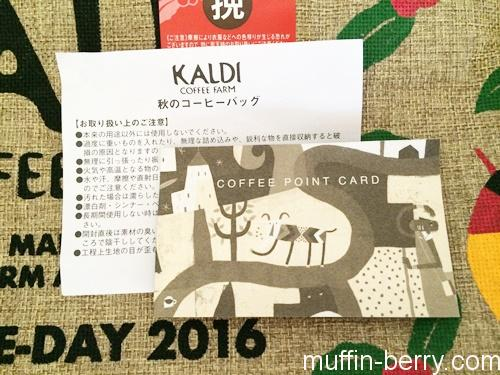 2016-10-kaldicoffee11