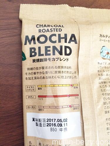 2016-10-kaldicoffee5