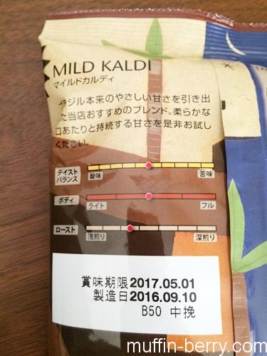 2016-10-kaldicoffee9