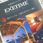 体験型カタログギフト「EXETIME」(エグゼタイム)で、いつもと違う特別なギフトを贈ろう♪