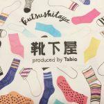 Tabio(タビオ)涼感レギンスで夏ひんやり♪キシリトール加工で暑い季節も蒸れずにサラリと履ける!