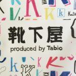 Tabio(タビオ)の「脱げにくいカバーソックス」を買ってみました♪色違いで揃えたいおすすめアイテム☆