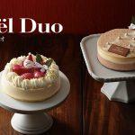 送料無料★早届けでお得♪ルタオのクリスマスケーキ「ノエルデュオ」を早速注文しました。