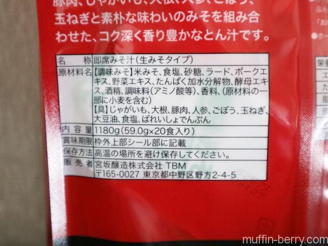 201610costcotonjiru006