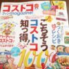 本日11/25発売「コストコファンmagazine! 」で最新商品チェックしてね♪私もちょっとだけ載ってます~
