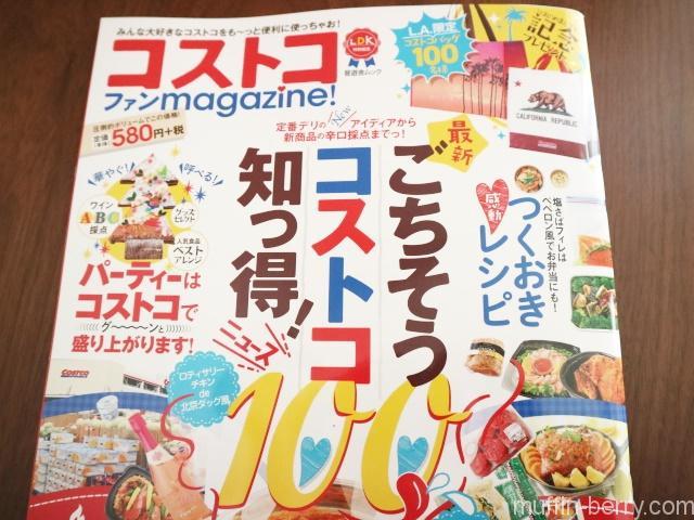 20161125costcofanmagazine01