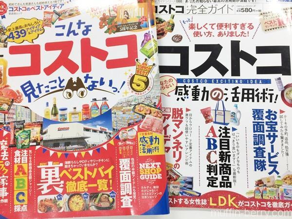 20161125costcofanmagazine10