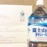 コストコで買った「富士山麓のきれいな水」発がん性物質検出で商品回収対象になり、3箱メーカーへ送付しました。