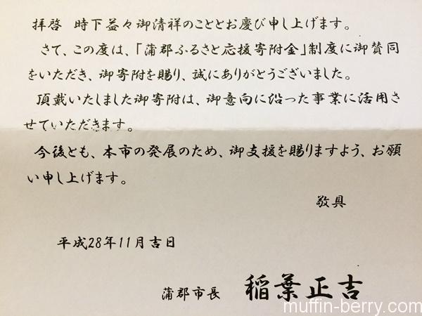 201611gamagori001