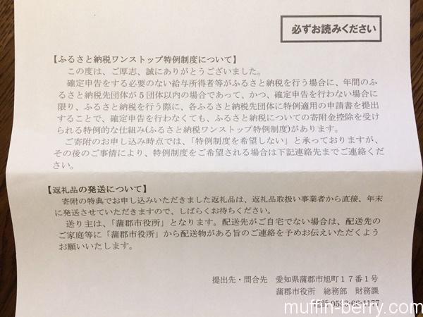 201611gamagori002