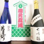 【ふるさと納税】第30弾!山形県河北町の朝日川酒造「大吟醸&純米吟醸セット」が到着♪お正月用の日本酒もお礼品でありがたい☆