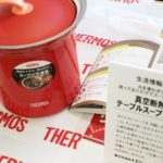 保温調理であったかスープ♪サーモス真空断熱テーブルスープジャー&象印ステンレスフードジャーはCOOKPADレシピいっぱい!