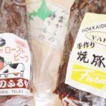 【ふるさと納税】第32弾!北海道八雲町「ローストビーフ&焼豚セット」はクリスマスとお正月に食べましょう♪