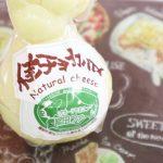 【ふるさと納税】冨田ファームチーズを食べました(1)もちもち食感モッツアレラ&カチョカバロのとろ~りソテーが旨し!