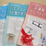 「カジタク」はお店で買える家事サービス♪欲しい家事だけ選んで買える、人気の秘密を聞いてきました!