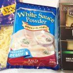 【カルディ】茹でずに使えるラザニアシートとホワイトソースパウダーで熱々簡単ラザニアの夕食♪