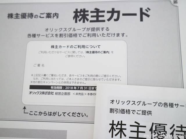 オリックス レンタカー 株主 優待