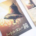 「ノートルダムの鐘CD」ロフト限定予約販売中♪ロフトで買えるオフィシャルグッズをご紹介!