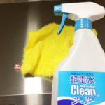 大掃除でやり残したガスレンジフード&ファン、「超電水クリーンシュ!シュ!」と「パルスイクロス」だけでどこまで落ちる?エコ掃除してみました!