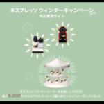 まだ間に合う!ネスプレッソのウィンターキャンペーン2016は本日まで☆マシン購入で8000円分のクーポンもらえるなんて♪