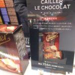 ネスプレッソで数量限定カイエル・ショコラ♪ラズベリーチョコは売り切れ残念!気になるアクセサリーもあれこれチェック
