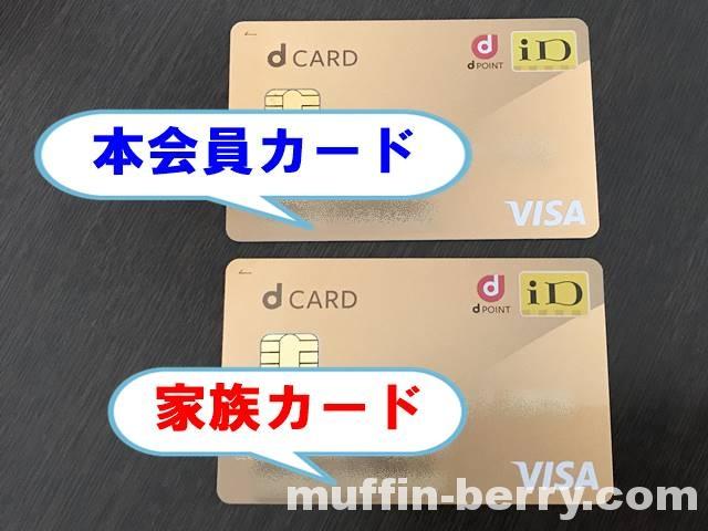 カード 家族 カード d