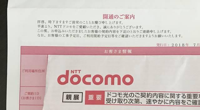ocn for ドコモ 光